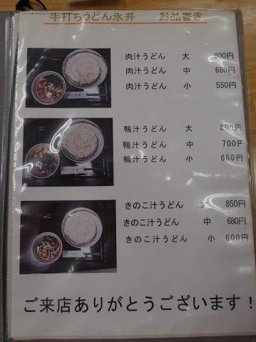 2015-10-24 永井 002