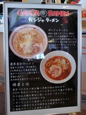 2015-11-11 ガンジャラーメン 006のコピー