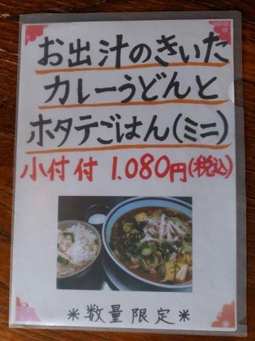 2015-11-13 幸膳 002