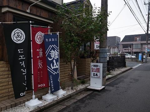 2015-10-11 磯丸水産 001