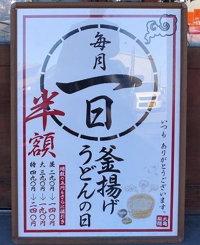 2015-12-01 丸亀製麺 002のコピー