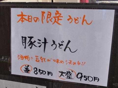 2015-12-04 長谷沼 008