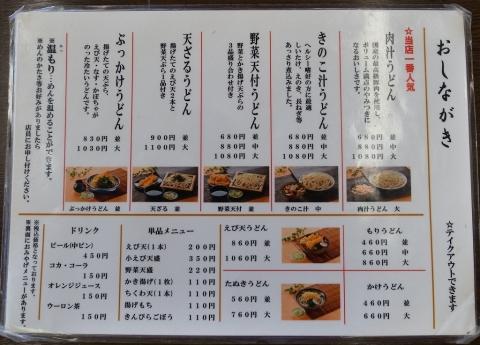 2015-12-08 藤店うどん 001