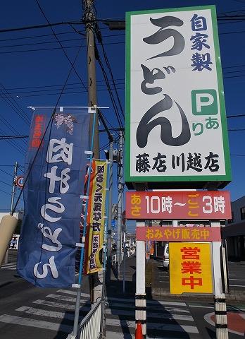 2015-12-08 藤店うどん 005