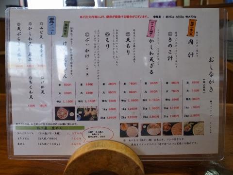 2016-01-06 麺蔵 004のコピー