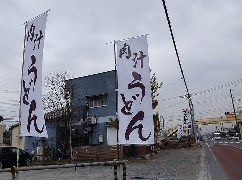 2016-01-06 麺蔵 006