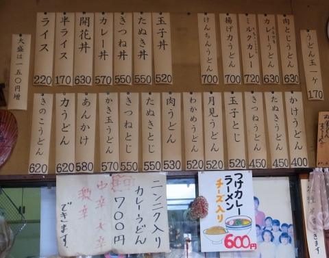 2016-01-07 丸金 002