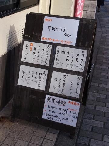 2016-01-09 長谷沼 001