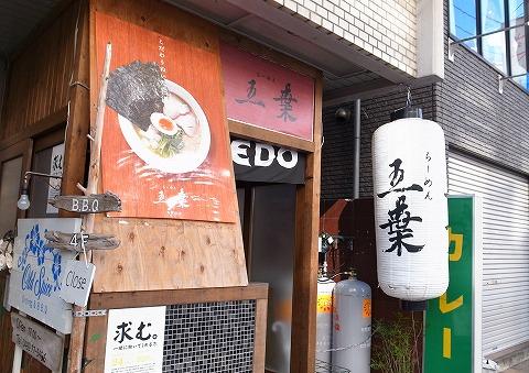 2016-01-10 五葉 001