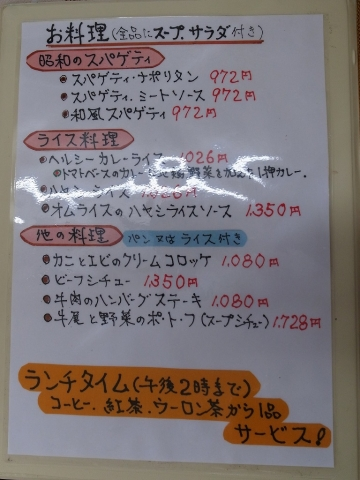 2016-01-11 双葉亭 004
