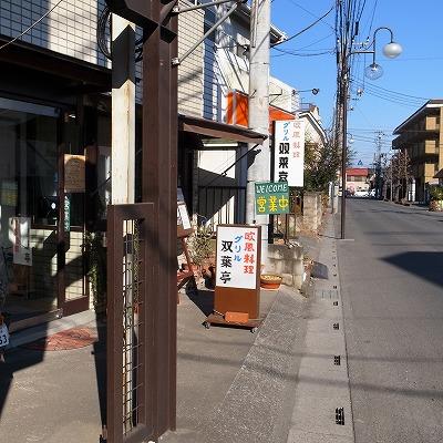 2016-01-11 双葉亭 001