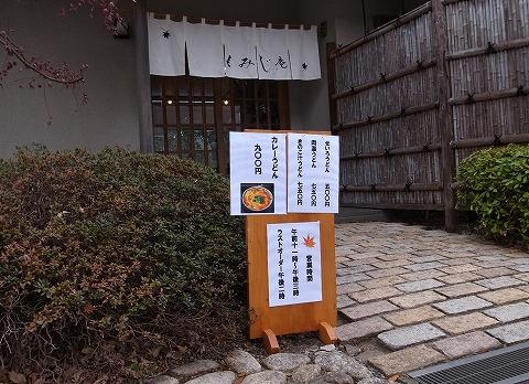 2016-01-17 もみじ庵 008