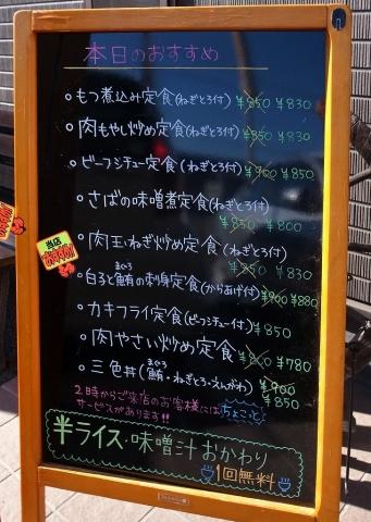 2016-01-26 エノモト食堂 001のコピー