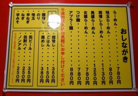 2016-02-01 男盛 002