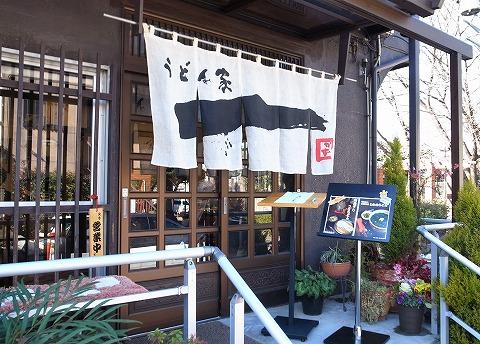 2016-02-02 うどん家 一 002