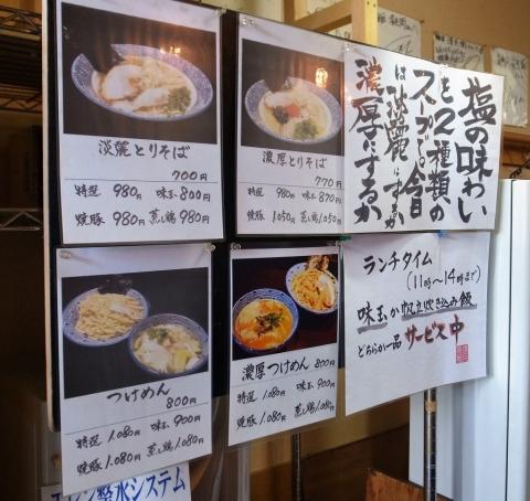 2016-02-12 清兵衛 004