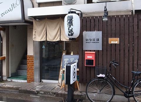 2016-02-20 いりにぼ 001