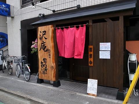 2016-02-23 沢庵 001