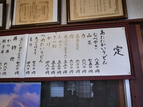2016-02-29 黒田屋 002