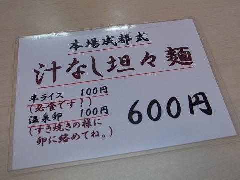 2016-03-07 あぢとみ食堂 001