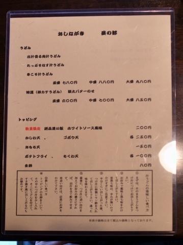 2016-03-09 小江戸っ子うどん 003のコピー