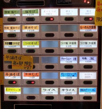 2016-03-10 彩 002のコピー