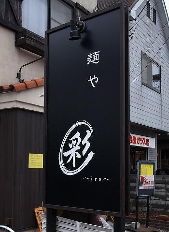2016-03-10 彩 001