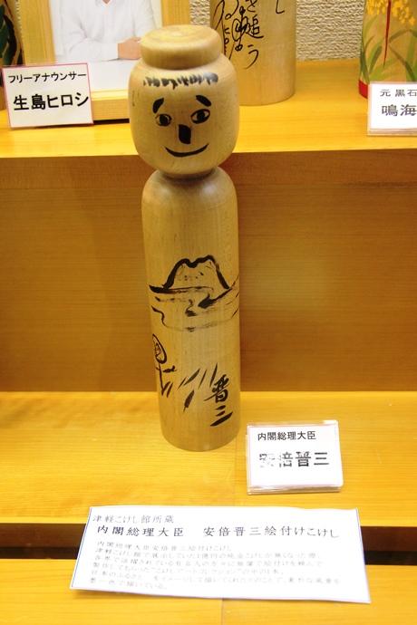 160130kokeshi (11)