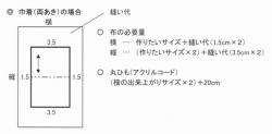 巾着(両あき)