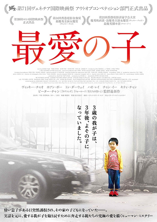 最愛の子 (2014)