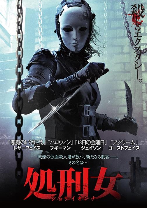 処刑女 (2014)