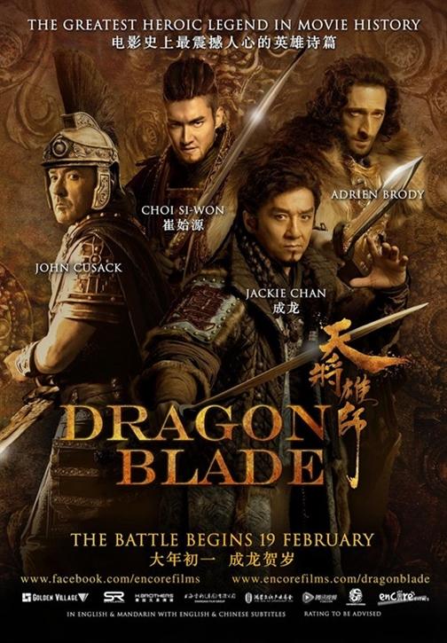 ドラゴン・ブレイド (2014)