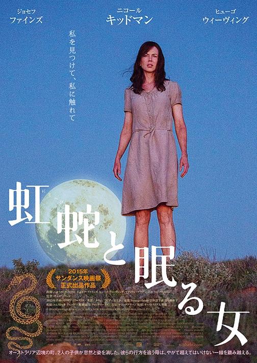 虹蛇と眠る女 (2015)