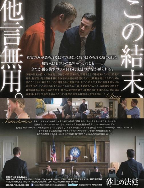 砂上の法廷 (2016)