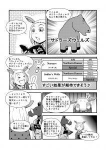 キングカメハメハ編15