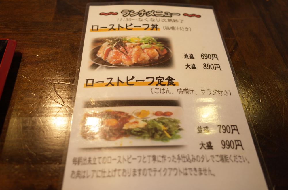 メニューローストビーフ丼