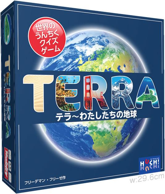 テラ:わたしたちの地球:箱