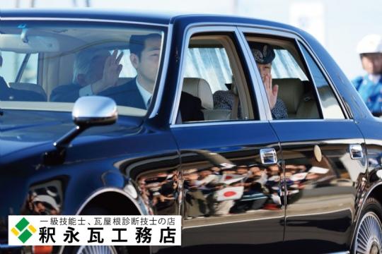 天皇皇后両陛下2015富山御来県-釈永瓦工務店1