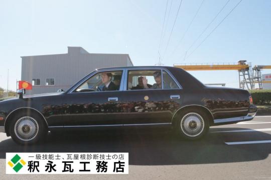 天皇皇后両陛下2015富山御来県-釈永瓦工務店2