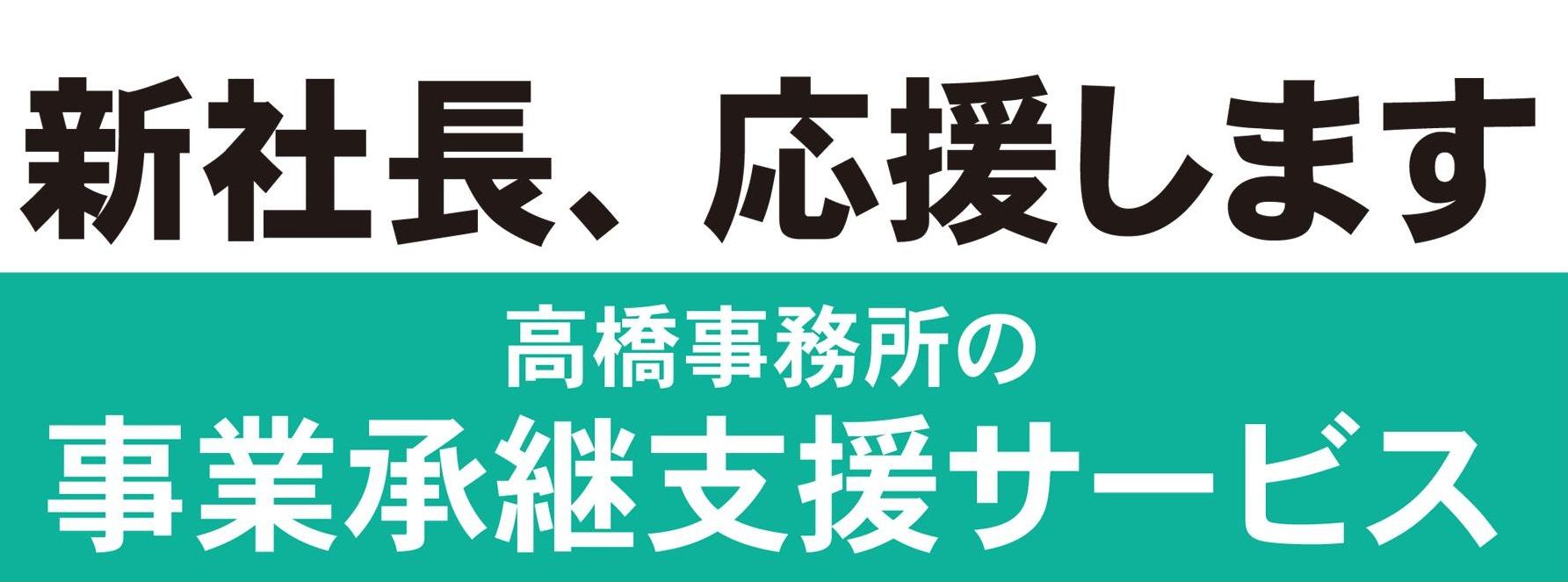 新社長を応援!高橋事務所の事業承継サービス