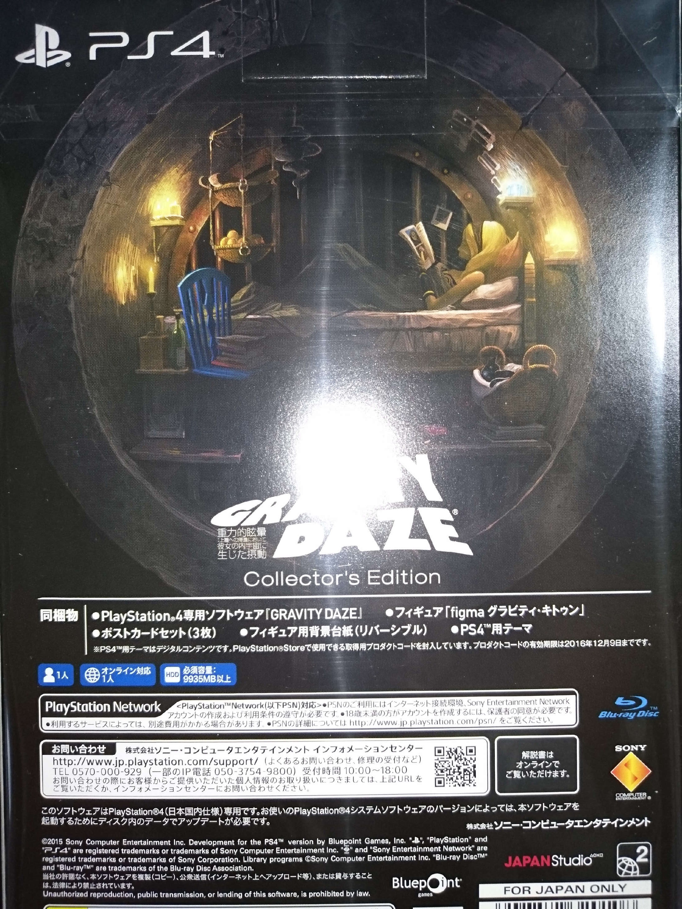 Gravity Daze PS4裏面