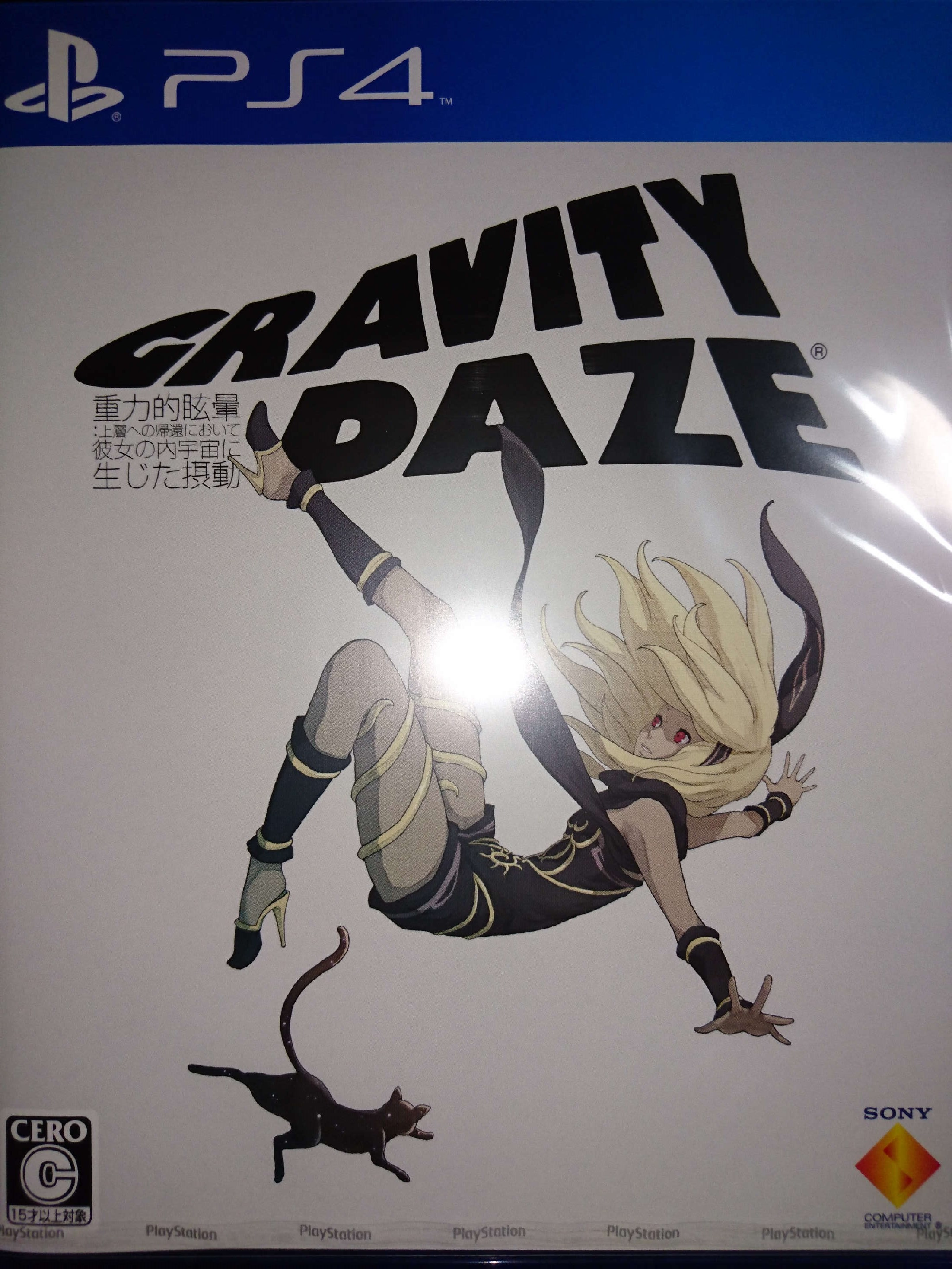 Gravity Daze PS4パッケージ