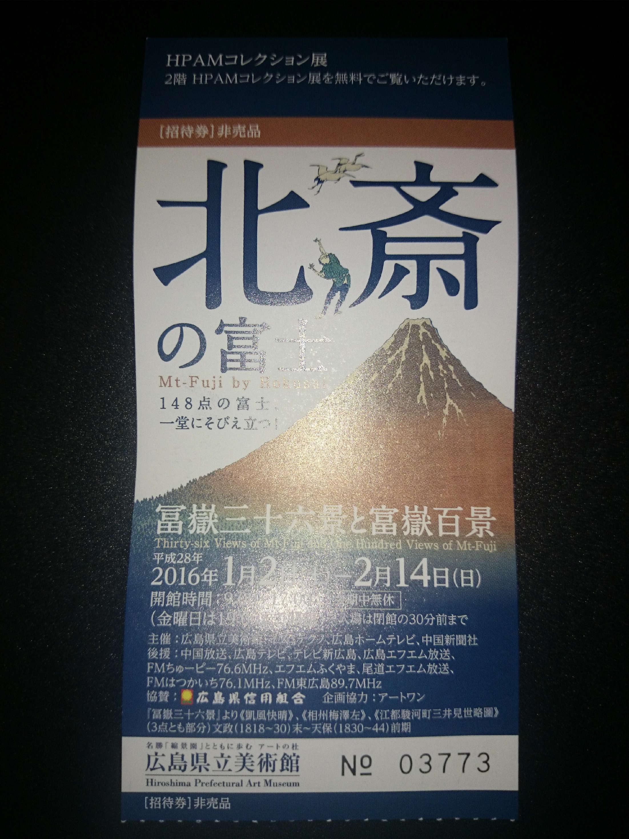 北斎の富士