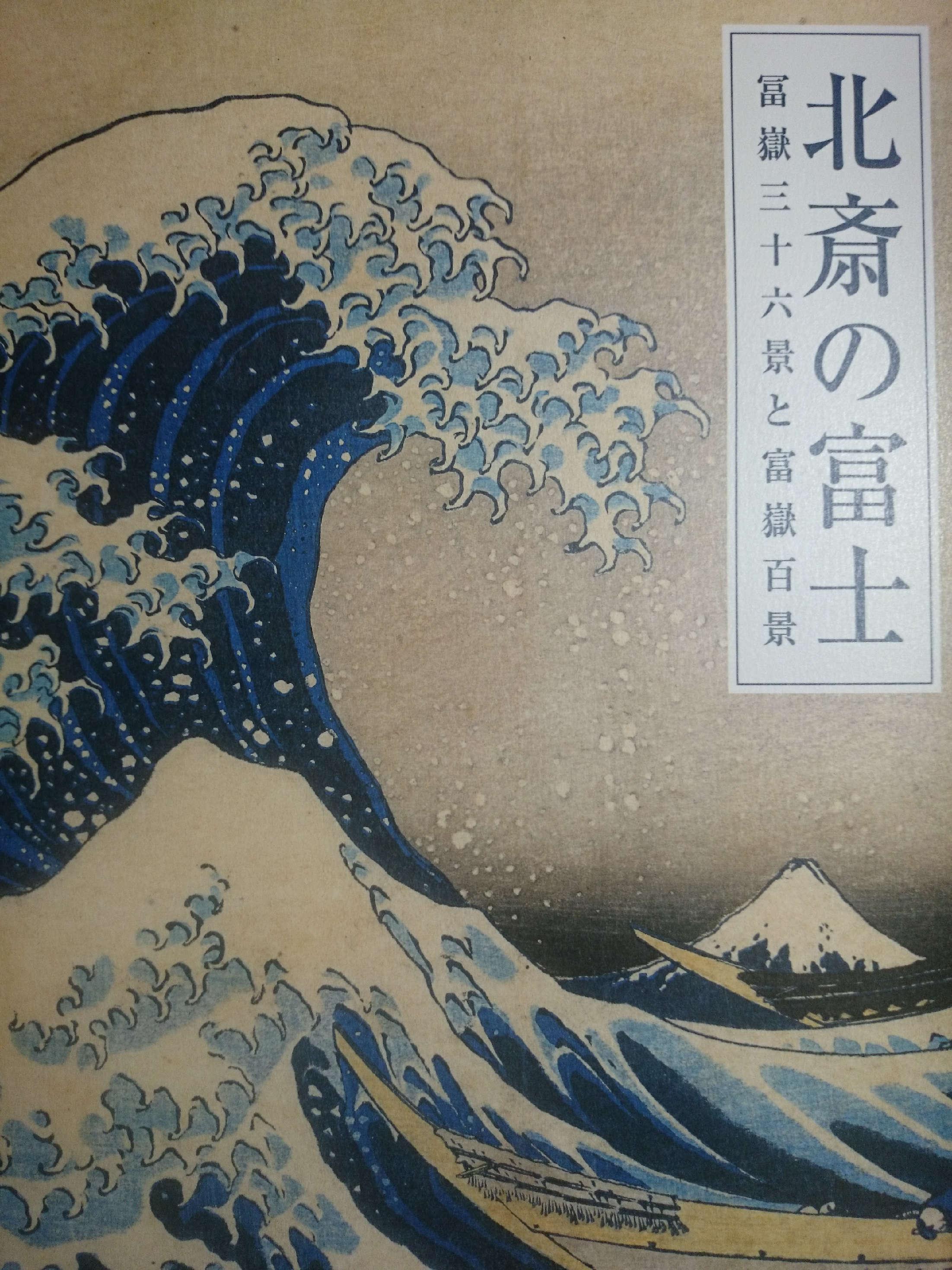北斎の富士 富嶽三十六と富嶽百景