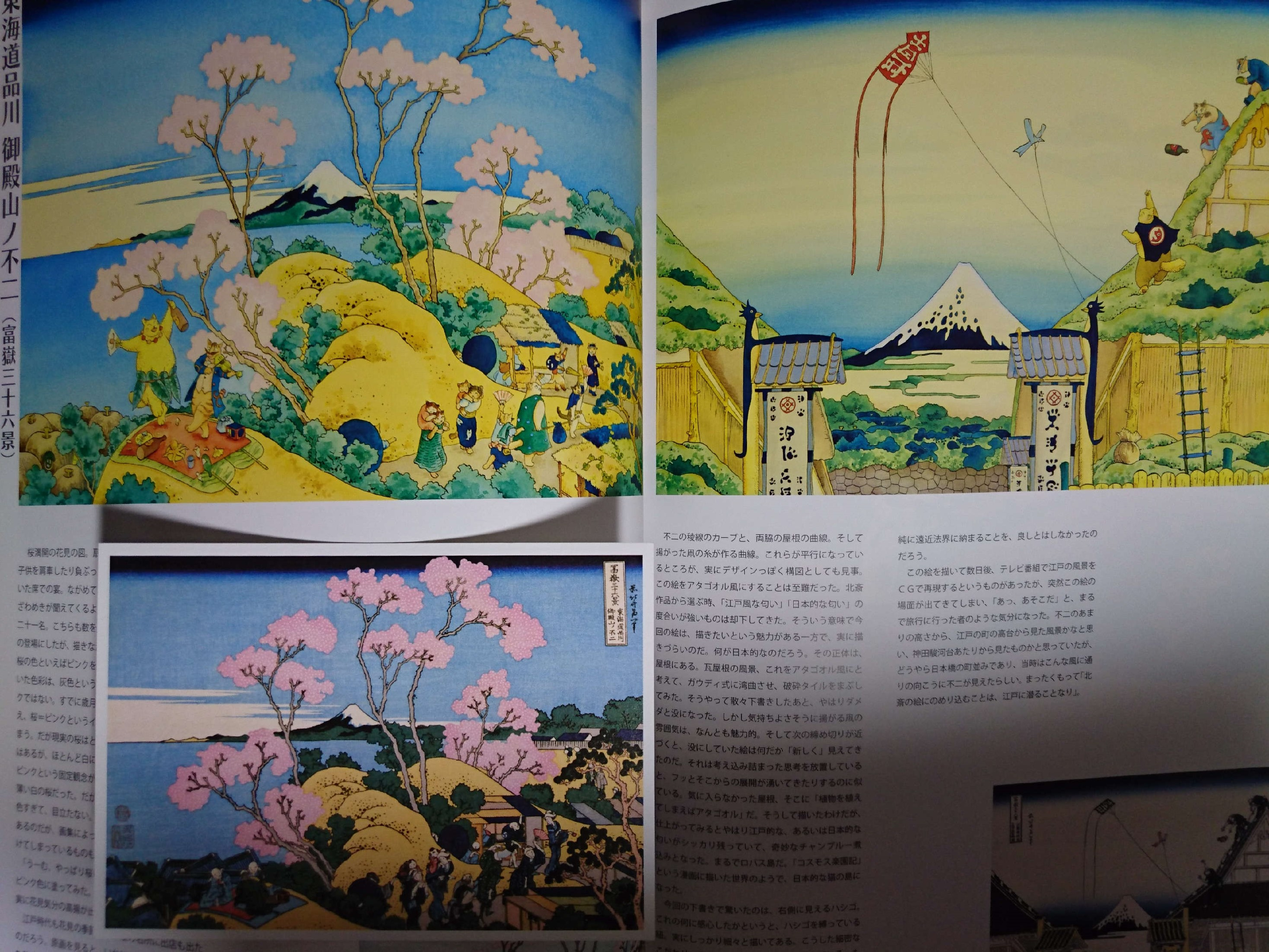 ますむらひろし葛飾北斎画集ページ内
