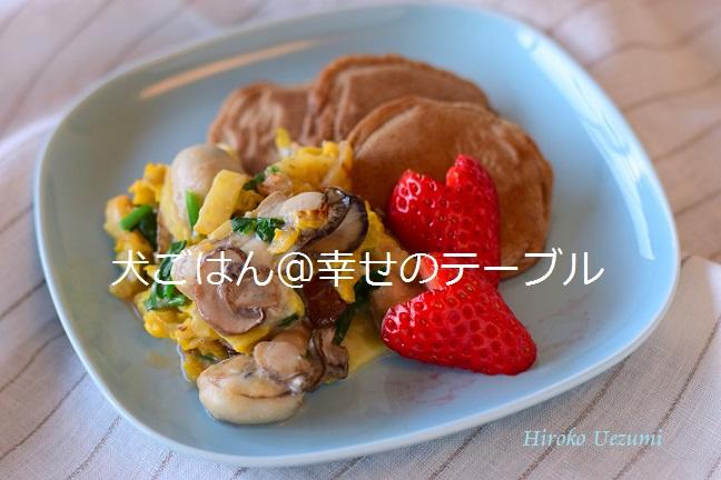 ブログ用カキのクリーム煮とキャロブのパンケーキ