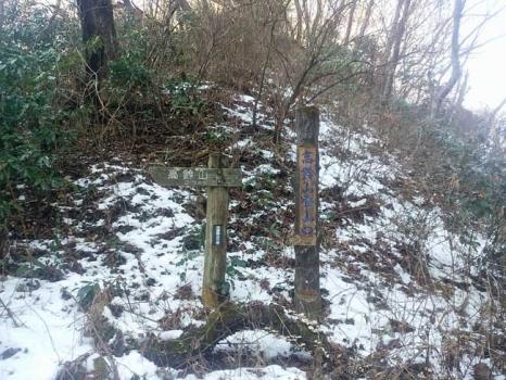 高鈴山の登山口の案内板