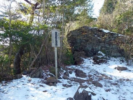 御岩山(賀琵礼の峰)