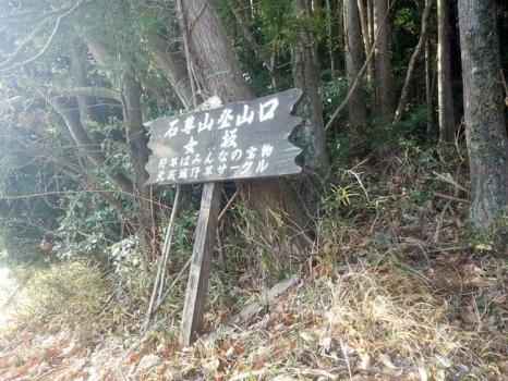 石尊山の登山口