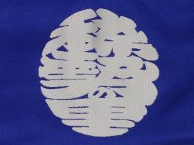 吉二郎冬装束3-2